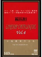 中嶋興業作品集 LINEUP CATALOGUE Vol.4 ダウンロード