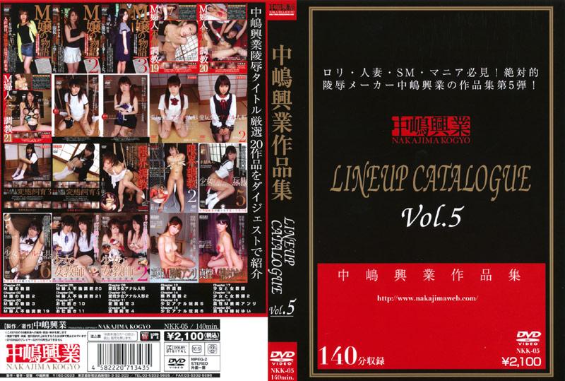 ロリのOL、有馬ゆあ出演の辱め無料熟女動画像。中嶋興業作品集 LINEUP CATALOGUE Vol.5