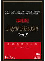 「中嶋興業作品集 LINEUP CATALOGUE Vol.5」のパッケージ画像