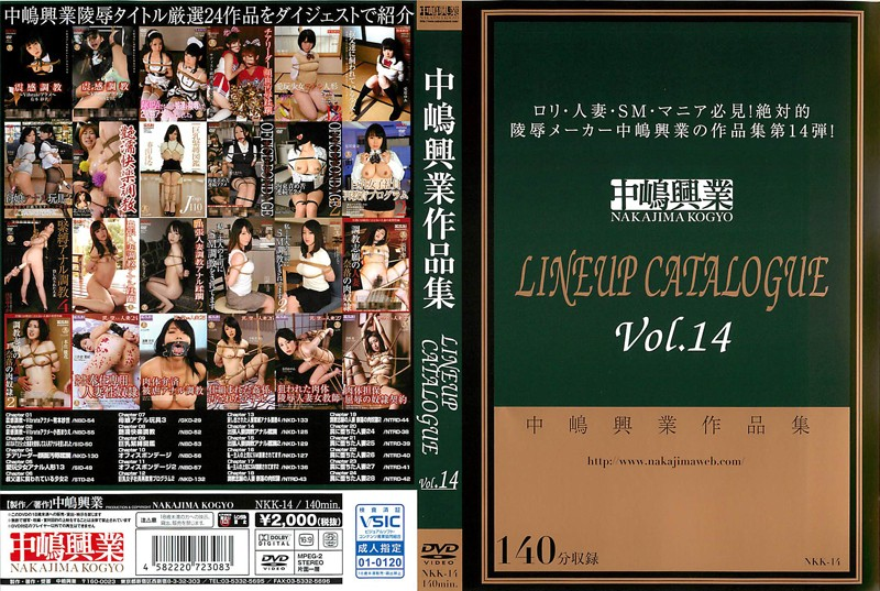 中嶋興業 LINEUP CATALOGUE Vol.14