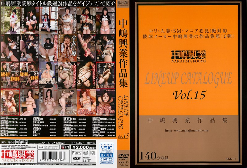 中嶋興業LINEUP CATALOGUE Vol.15