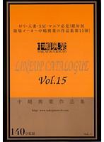 中嶋興業LINEUP CATALOGUE Vol.15 ダウンロード