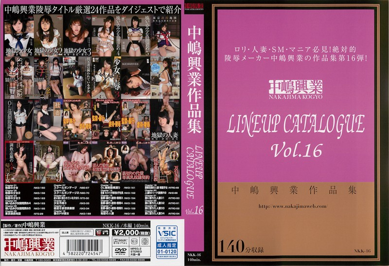 [NKK-016] 中嶋興業LINEUP CATALOUE Vol.16