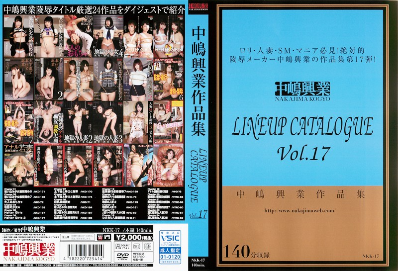 [NKK-017] 中嶋興業LINEUP CATALOGUE Vol.17