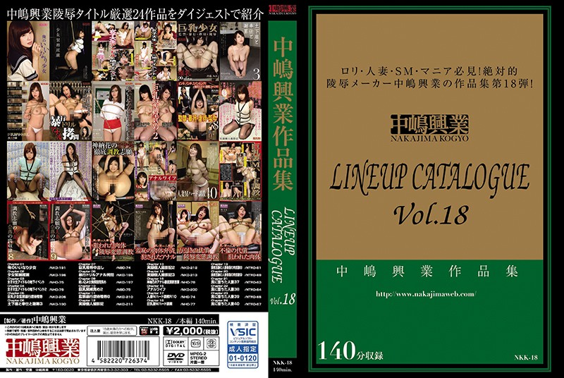 [NKK-018] 中嶋興業LINEUP CATALOGUE vol.18
