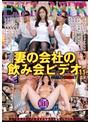 泥酔ESTNTR 妻の会社の飲み会ビデオ11 エステサロン実技研修編