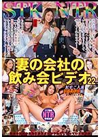 妻の会社の飲み会ビデオ22社宅ご入居事務員新妻編【nkkd-131】