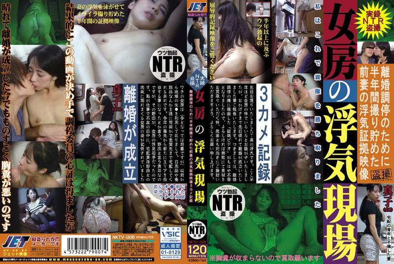 [NKTV-006] 実録NTR盗撮 女房の浮気現場 離婚調停のために半年間撮り貯めた前妻の浮気証拠映像3カメ記録