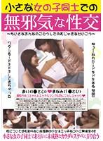 (nlql00001)[NLQL-001] 小さな女の子同士での無邪気な性交 ダウンロード