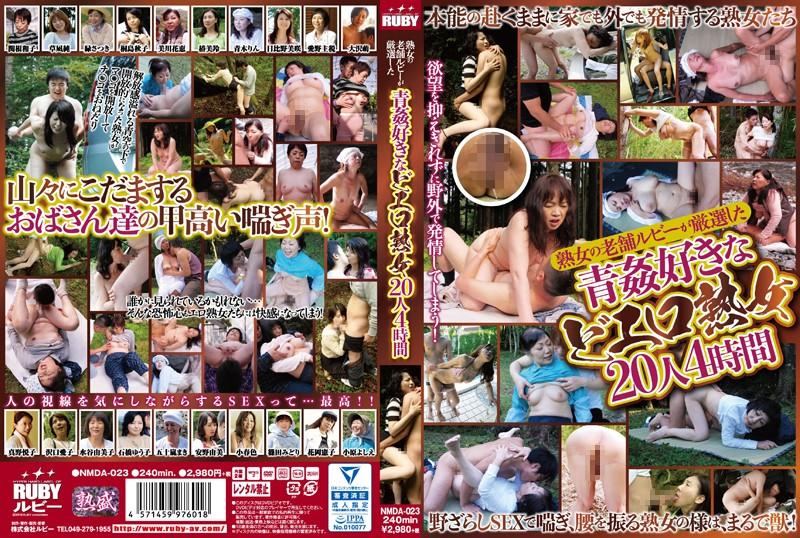 野外にて、人妻、関根和子出演の露出無料動画像。熟女の老舗ルビーが厳選した 青姦好きなどエロ熟女 20人4時間