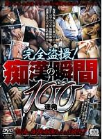 (nmgx001)[NMGX-001] 完全盗撮!痴漢の瞬間100連発 ダウンロード