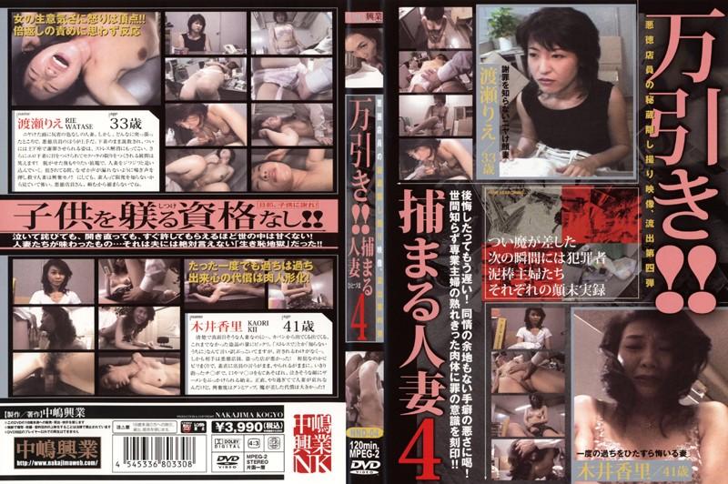 (nnd04)[NND-004] 万引き!!捕まる人妻4 ダウンロード