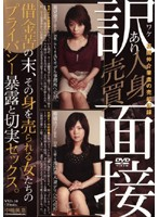 (nnd10)[NND-010] 訳あり人身売買面接 ダウンロード