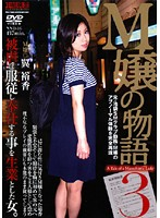 (nnd00016)[NND-016] M嬢の物語3 翼裕香 ダウンロード