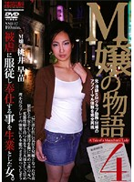 M嬢の物語4 桃井早苗