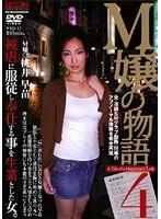 M嬢の物語4 桃井早苗 ダウンロード