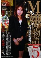 (nnd00020)[NND-020] M嬢の物語5 桜庭彩 ダウンロード