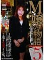 M嬢の物語5