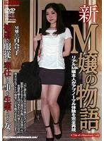 新M嬢の物語 M嬢 百合子