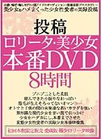 投稿 ロ○ータ・美少女 本番DVD 8時間