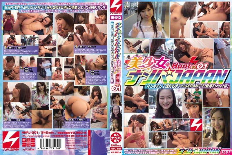 ナンパJAPAN 美少女Hunt Vol.01 「はじめまして僕たちナンパJAPANです!新宿Street編」