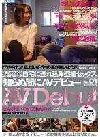 「「知らぬ間にAVデビュー」 Vol.01 下北沢でナンパした専門学生を自宅に連れ込み盗撮セックス。」のパッケージ画像