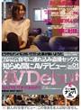 「知らぬ間にAVデビュー」 Vol.0...