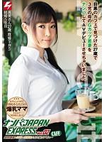 ナンパJAPAN EXPRESS Vol.02 目黒のカフェで見つけた27歳で3児の母のGカップ若妻をナンパしてAVデビューさせちゃいました サムネ