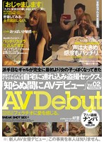 「知らぬ間にAVデビュー」Vol.02 渋谷でナンパしたイマドキGALを自宅に連れ込み盗撮セックス。 ダウンロード