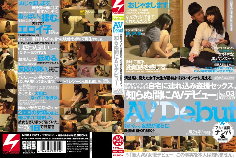 「知らぬ間にAVデビュー」Vol.03 吉祥寺でナンパした清楚系女子大生を自宅に連れ込み盗撮セックス。