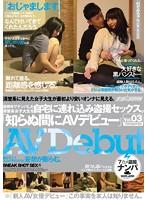 「知らぬ間にAVデビュー」Vol.03 吉祥寺でナンパした清楚系女子大生を自宅に連れ込み盗撮セックス。 ダウンロード