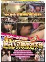 パンピー女子対抗 過激レズ映像選手権Vol.2