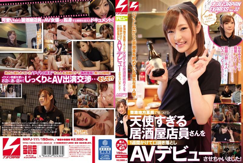 東海地方某県で見つけた天使すぎる居酒屋店員さんを1週間かけて口説き落としAVデビューさせちゃいました! ナンパJAPAN EXPRESS Vol.32
