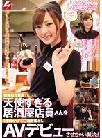 東海地方某県で見つけた天使すぎる居酒屋店員さんを1週間かけて口説き落としAVデビューさせちゃいました! ナンパJAPAN EXPRESS Vol.32 ダウンロード