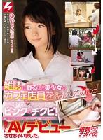 (nnpj00179)[NNPJ-179] 雑誌に載るほど美少女のカフェ店員を脱がしてみたら過剰に反応する薄いピンクのチクビ!誰にでも優しく接するめっちゃイイ娘だったけど、勝手にAVデビューさせちゃいました。 依頼ナンパVol.5 ダウンロード