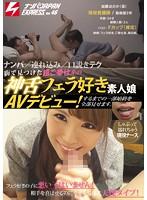 ナンパ/連れ込み/口説きテク 街で見つけた超ご奉仕系の神舌フェラ好き素人娘AVデビュー!するまでの一部始終を全部見せます。ナンパJAPAN EXPRESS Vol.46 ダウンロード