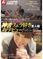 ナンパ/連れ込み/口説きテク 街で見つけた超ご奉仕系の神舌フェラ好き素人娘AVデビュー!するまでの一部始終を全部見せます。ナンパJAPAN EXPRESS Vol.46