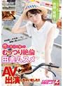 ナンパJAPAN EXPRESS Vol.82