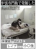 保健室で同級生にレイプされる小○生