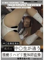 中○生が通う 猥褻リハビリ整体師盗撮 ダウンロード