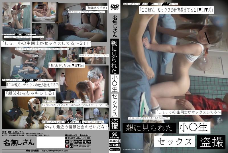 自宅にて、貧乳の素人女性ののぞき無料ロリ動画像。親に見られた小○生セックス盗撮