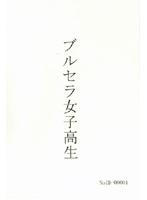 (noid001)[NOID-001] ブルセラ女子校生 ダウンロード