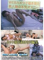 WEBカメラで覗き見た素人娘の本気オナニーVOL.3