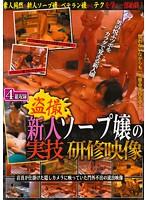 (noma00016)[NOMA-016] 盗撮 新人ソープ嬢の実技研修映像 ダウンロード