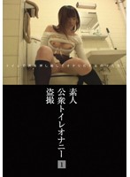 (noma00038)[NOMA-038] 素人公衆トイレオナニー盗撮 1 ダウンロード