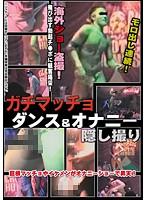 (noma00055)[NOMA-055] ガチマッチョダンス&オナニー 隠し撮り ダウンロード