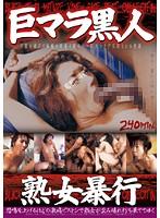 (noyl00001)[NOYL-001] 巨マラ黒人熟女暴行 ダウンロード