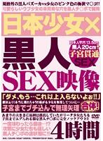 日本少女×黒人SEX映像