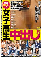 (nrul001)[NRUL-001] 全員顔出し!女子校生中出し ダウンロード