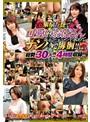 東京の巷で可愛いおばさんを求めてナンパで徘徊!!Vol.2